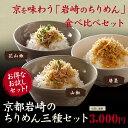【お試しセット】料亭の味をご飯のお伴に!三種類のちりめん料理...