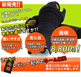 3 ミリクラリーノ Bracers now if Bill at kotesashi name embroidery free!