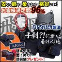 【剣道 防具】『飛鋼(とびはがね)』5ミリ刺剣道防具セット【剣道具・剣道防具セット】