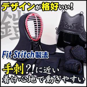 Naoe kanetsugu 4 ミリフィットステッチ Kendo armor set