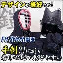 剣道 防具 セット 機械刺防具 【送料無料】『鎧(よろい)』4ミリフィットステッチ剣道防具セット