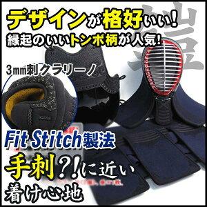 鎧3mmクラリーノ剣道防具セット