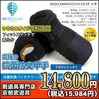"""""""BIOCLEAN ( bioclean )' 4 mm long thorns upper hand"""