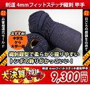 剣道 小手 4mmフィットステッチ織刺甲手