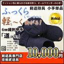 「道」小手 6mm織刺【剣道 防具・甲手・小手・剣道具】