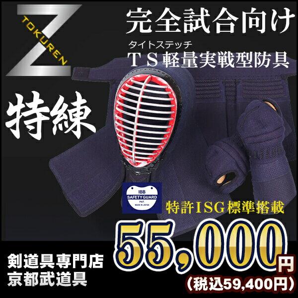 『特練-Z』4ミリ実戦型タイトステッチ 「面・小手・垂」剣道防具セット