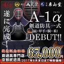 剣道防具セット 『A-1α』【神奈川八光堂・剣道 防具セット】