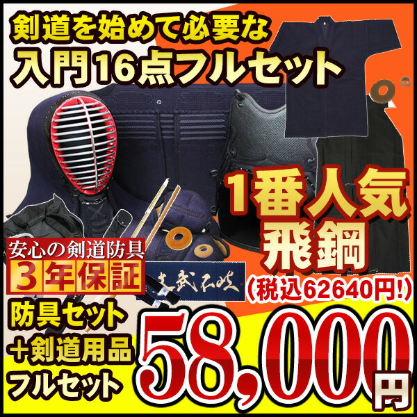 「入門向け」飛鋼 5ミリ 機械刺 剣道防具フルセット