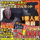 飛鋼(とびはがね) 5ミリ 機械刺 剣道防具フルセット