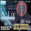 神奈川八光堂共同開発防具『A-1αBIOCLEAN(バイオクリーン)』5ミリテトニット剣道防具 面