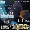 神奈川八光堂共同開発防具『A-1αBIOCLEAN(バイオクリーン)』5ミリテトニット剣道防