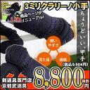 剣道防具/3ミリクラリーノ小手剣道防具・小手...