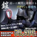 剣道 防具 セット 機械刺防具 【送料無料】『鎧(よろい)』4ミリフィットステッチ剣