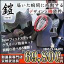 剣道 防具 セット 機械刺防具 【送料無料】『鎧(よろい)』3ミリフィットステッチク