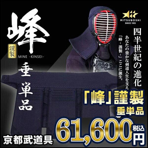 『ミツボシ 峰』6mm織刺「峰 -謹製-」垂単品【剣道具・剣道防具・峰防具・垂】