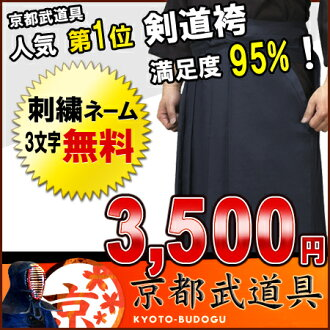 Leave the Kendo equipment shop 'Kyoto Budo equipment if you choose a new special tetron Kendo hakama Kendo hakama
