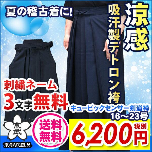 キュービックセンサー袴