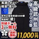 武州正藍染剣道5000番袴『碧』【剣道具・剣道袴】