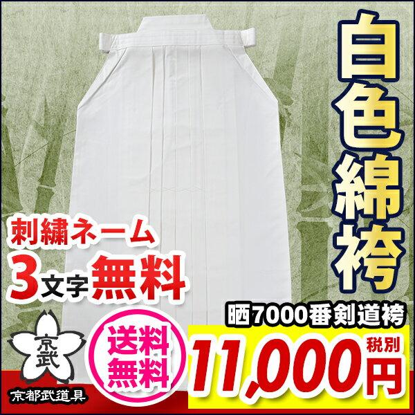 晒7000番袴