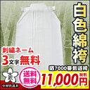 【剣道 袴】晒7000番剣道袴 【袴・剣道・剣道 袴】
