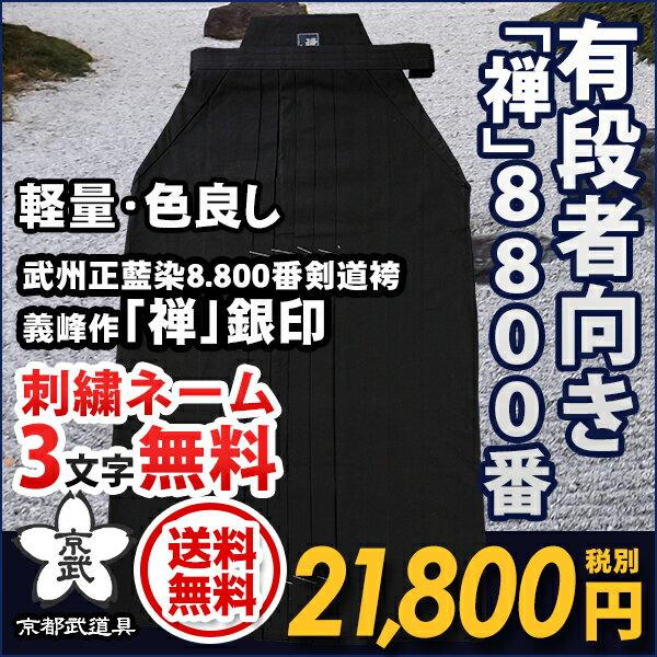 武州正藍染8,800番剣道袴義峰作『禅』銀印