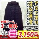【剣道 袴】正課用木綿剣道袴 16号〜22号【袴・剣道・剣道 袴】