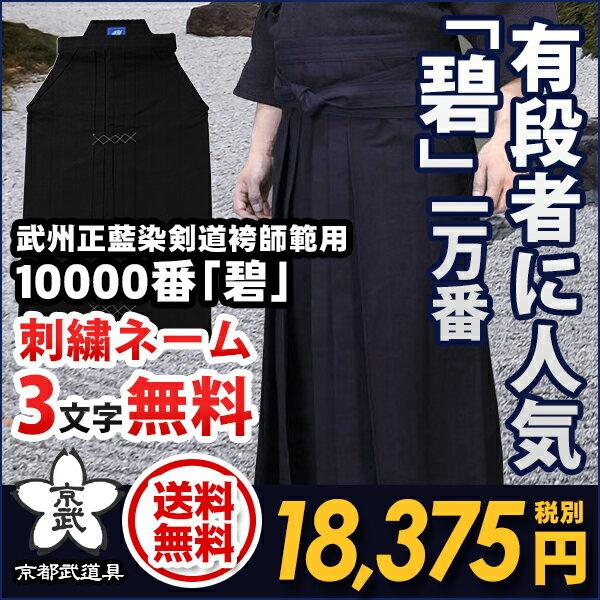 武州正藍染袴師範用『碧』10000番袴