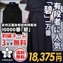 【剣道 袴】武州正藍染剣道袴師範用10000番『碧』【剣道具・剣道袴】