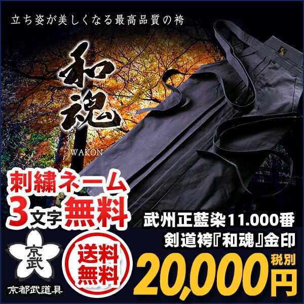 武州正藍染11,000番剣道袴『和魂』金印
