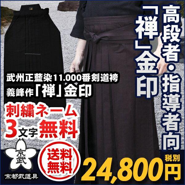 州正藍染11,000番剣道袴義峰作『禅』金印
