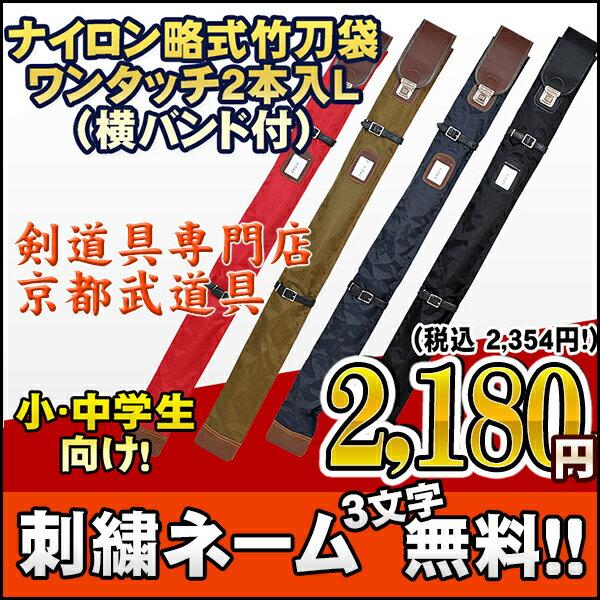 竹刀 ナイロン略式竹刀袋ワンタッチ2本入