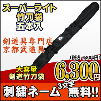 Super light shinai bag 5
