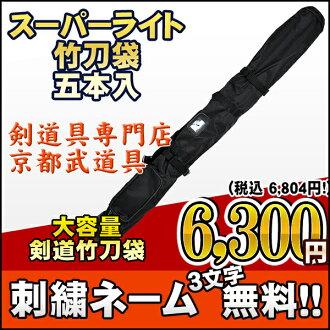 Super light shinai bag 5