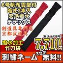 【剣道 竹刀袋】6号帆布雲型付略式3本入起毛撥水デラックス【...