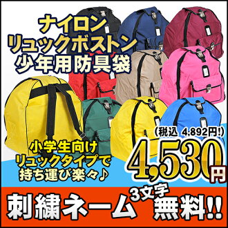 Nylon luck Boston Boy armor bags