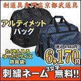 【剣道 防具袋】アルティメットバッグ【防具袋・剣道・剣道 防具袋】