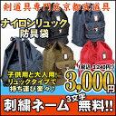 剣道 防具袋/ナイロンリュック【剣道 防具袋/剣道防具/剣道】