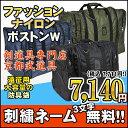 【剣道 防具袋】ファッションナイロンボストンW【防具袋・剣道・剣道 防具袋】