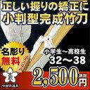 【竹刀】並製小判型吟風床仕組竹刀【竹刀・剣道・剣道 竹刀】
