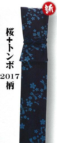 グリーン生地8号帆布竹刀袋『寶船』【剣道具・寶...の紹介画像2