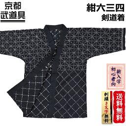 剣道着 紺六三四刺 00号〜4号 ネーム刺繍3文字まで無料! 【剣道、剣道衣】