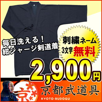 Navy Blue Jersey Kendo ringtone until the three-character name embroidery free!
