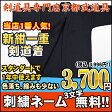 新紺一重剣道着 刺繍ネーム3文字無料!今なら送料無料!【剣道、剣道着、剣道衣】