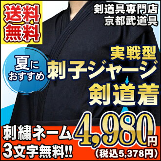 """For match or Tournament"" Jersey Kendo Gi Jacket"