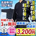 織刺風ジャージ剣道着 ネーム3文字無料!送料無料!