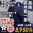 武州正藍染紺一重『碧』00号〜3.5号【剣道具・剣道衣】