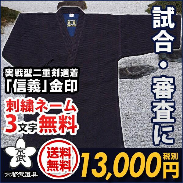 正藍染二重剣道衣『信義』金印