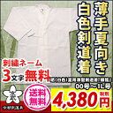 晒(白色)夏用 薄型道衣『銀龍』00号〜1L号【剣道具・剣道着・剣道衣】