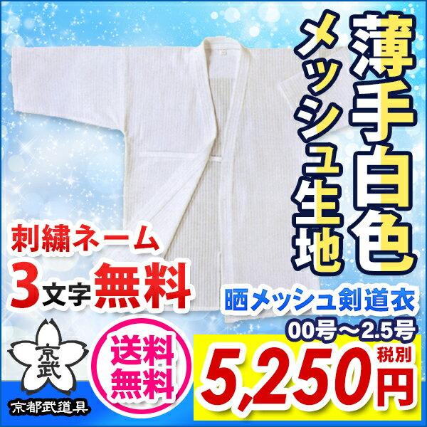 晒メッシュ剣道衣』