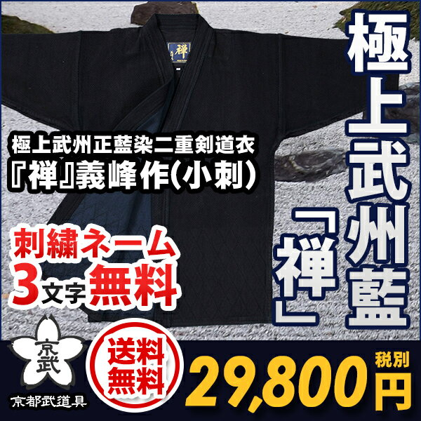 極上武州正藍染二重剣道衣『禅』義峰作(小刺)